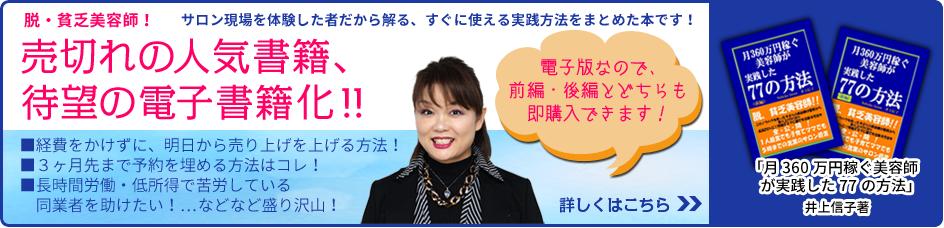 月360万円稼ぐ美容師が実践した77の方法】ご注文受付開始